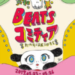 「BEATSコミティア」創作同人誌展示即売会5月25日(土)・5月26日(日)