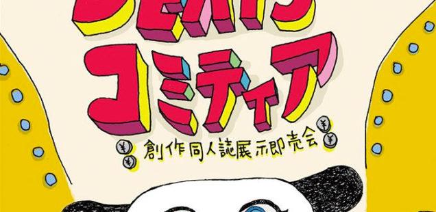 「BEATSコミティア」創作同人誌展示即売会5月25日(土)・5月26日(日)