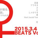 「♀BEATS vol.6」3月4日(水)〜3月8日(日)