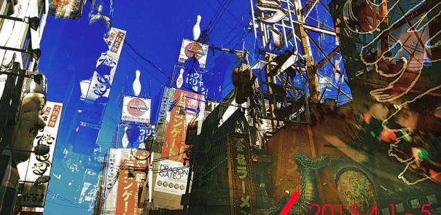 「大阪をさがせ6 ミナミ」4月1日(水)〜4月5日(日)