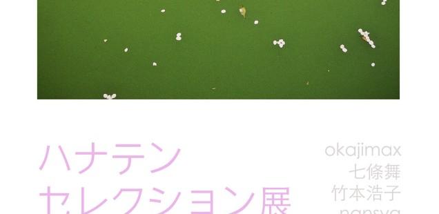 「ハナテンセレクション展」4月15日(水)〜4月19日(日)