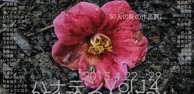 「ハナテン VOL.14」4月22日(水)〜4月29日(水)