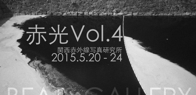「赤光 vol.4 関西赤外線写真研究所」5月20日(水)〜5月24日(日)