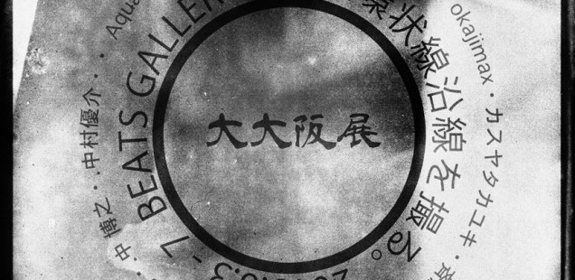 「大阪環状線沿線を撮る」6月3日(水)〜7日(日)