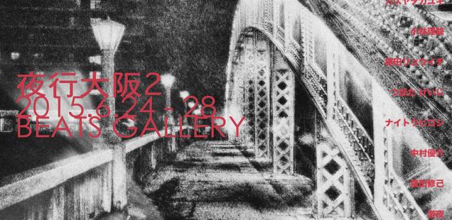 「夜行大阪 vol.2」6月24日(水)〜28日(日)