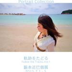 「軌跡をたどる Follow the Tracks.Vol.1」7月1日(水)〜5日(日)