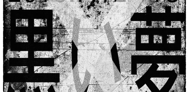 「黒い夢」7月15日(水)〜19日(日)