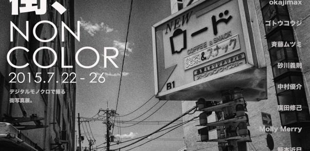 「NON COLOR 街、」7月22日(水)〜26日(日)