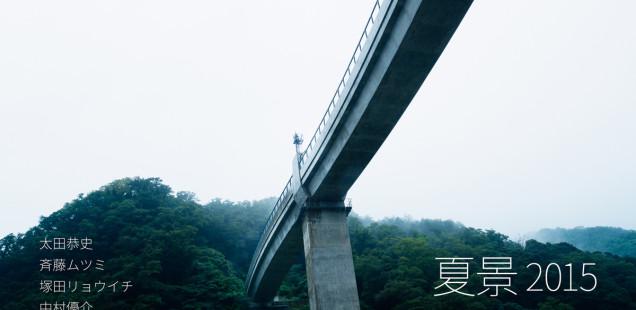 「夏景2015」9月23日(水)〜27日(日)