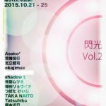 「閃光vol.2 -丸型ストロボと丸型ライトで、撮られた写真展。」10月21日(水)〜10月25日(日)