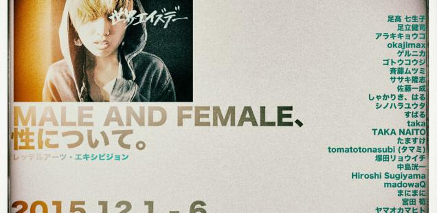 レッテルアーツ・エキシビジョン「MALE AND FEMALE、性について。」12月1日(火)〜6日(日)