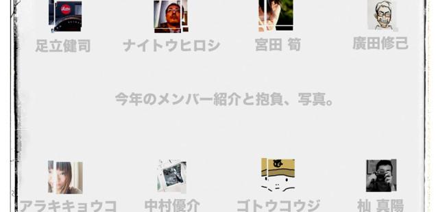 「ビーツメンバー展 Monkey Dance」1月13日(水)〜17日(日)