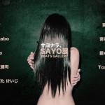 「サヨナラ、SAYO展」3月2日(水)〜6日(日)