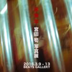 宮田筍写真展「未性年」3月2日(水)〜6日(日)