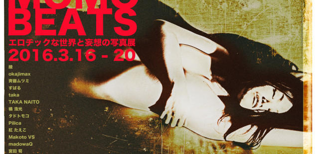 「MOMO BEATS - エロチィックな世界と妄想の写真展」3月16日(水)〜20日(日)