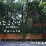 「大阪をさがせ SEASON2 vol.1『信仰』」3月23日(水)〜27日(日)