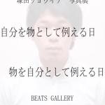 塚田リョウイチ写真展「自分を物として例えた日 物を自分として例えた日」2月17日(水)〜21日(日)