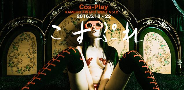 「関西かめこ展[ こすぷれ ]Cos-Play KMEKO AWARD WEST Vol.2」5月18日(水)〜5月22日(日)