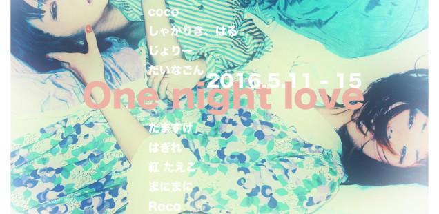 「one night love」5月11日(水)〜5月15日(日)