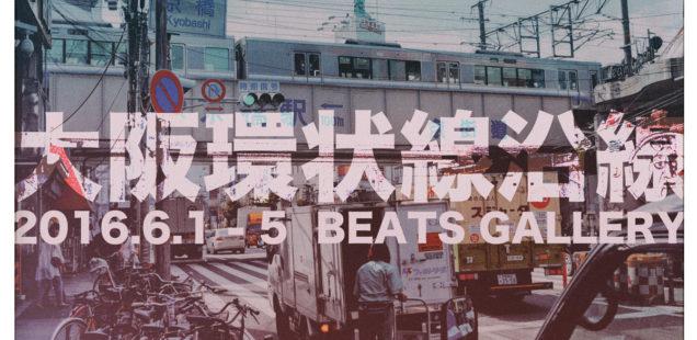 大阪を探せ、大大阪展。「大阪環状線沿線」6月1日(水)〜6月5日(日)
