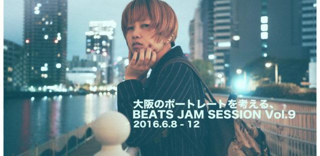 大阪を探せ、大大阪展。「大阪のポートレートを考える、BEATS JAM SESSION Vol.9」6月8日(水)〜6月12日(日)
