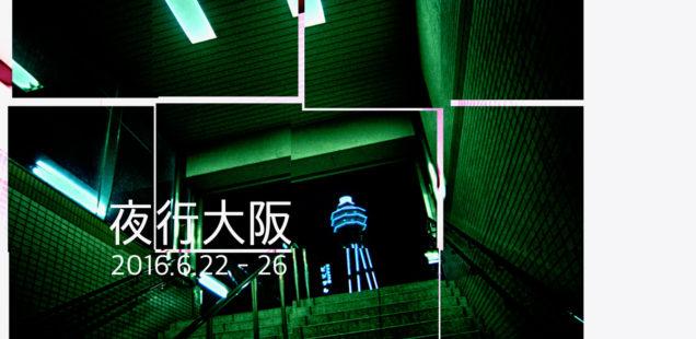 大阪を探せ、大大阪展。「夜行大阪」6月22日(水)〜6月26日(日)