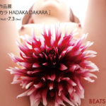藤木タケシ写真展「ハダカ ダカラ HADAKA DAKARA」6月29日(水)〜7月3日(日)
