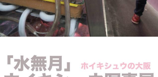 大阪を探せ、大大阪展。「水無月 - ホイキシュウの大阪」6月15日(水)〜6月19日(日)