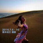 籔本近巳写真展「軌跡をたどる Follow the Tracks.Vol.3」7月6日(水)〜7月10日(日)