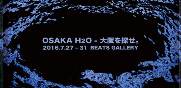 「OSAKA H2O - 大阪を探せ。」7月27日(水)〜7月31日(日)