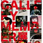 「BEATSGALLERY MEMBER展」8月17日(水)〜8月21日(日)