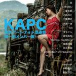 「KAPC(関西アートフォト倶楽部)第一回メンバー展」8月10日(水)〜8月14日(日)