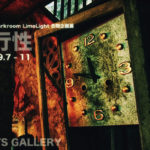 Gallery&darkroom LimeLight 合同企画展「夜行性」9月7日(水)〜9月11日(日)