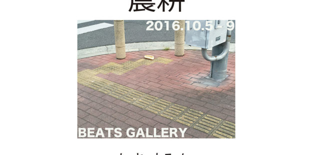 わき すみか個展「農耕」10月5日(水)〜10月9日(日)
