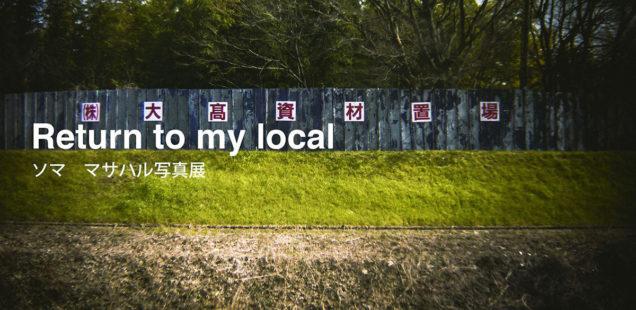 ソマ マサハル個展「Return to my local」10月12日(水)〜10月16日(日)