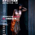 籔本近己写真展「軌跡をたどる - Follow the Tracks.Vol.4 -」11月9日(水)〜11月13日(日)