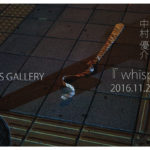 中村優介 個展「whisper」11月23日(水)〜11月27日(日)