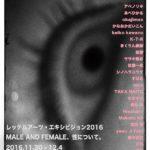 レッテルアーツEXHIBITION2016「MALE AND FEMALE、性について。」11月30日(水)〜12月4日(日)