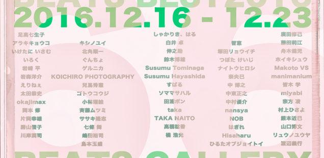 「BEATS BEST2016 - 66人のベスト展 -」12月16日(金)〜12月23日(金)