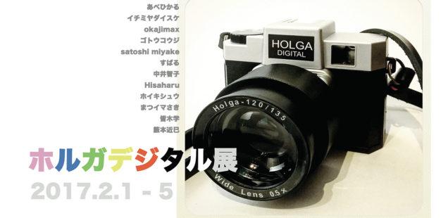 「ホルガデジタル展」2月1日(水)〜2月5日(日)
