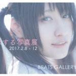 グループ展「恋する写真展」2月8日(水)〜2月12日(日)