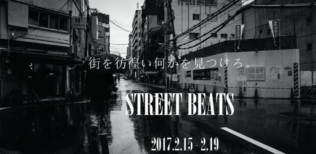 「STREET BEATS」2月15日(水)〜2月19日(日)