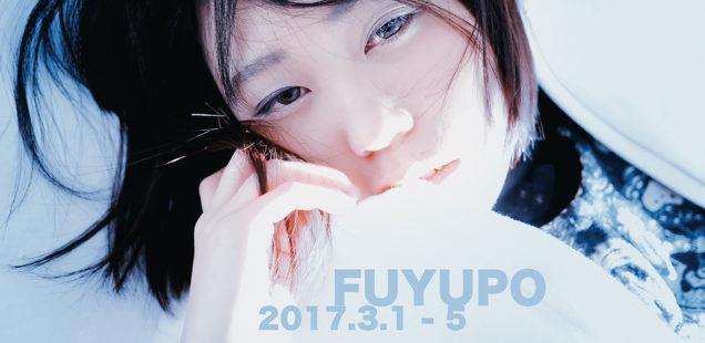 「FUYUPO」3月1日(水)〜3月5日(日)