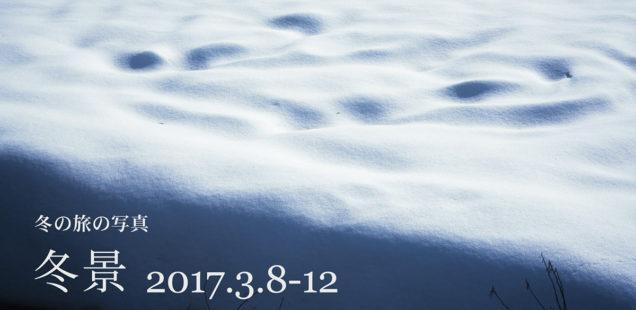 「冬景」3月8日(水)〜3月12日(日)