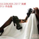 藤木タケシ作品展「HADAKA DAKARA 2017 束縛」3月15日(水)〜3月19日(日)
