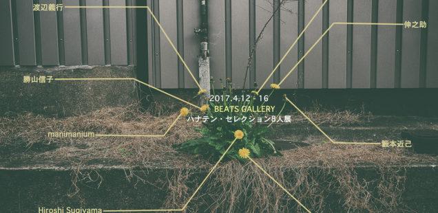「ハナテン・セレクション」4月12日(水)〜4月16日(日)
