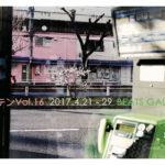 「ハナテンvol.16」4月21日(金)〜4月29日(土)