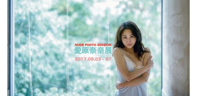NUDE PHOTO SESSION「愛原奈奈展」5月3日(水)〜5月7日(日)
