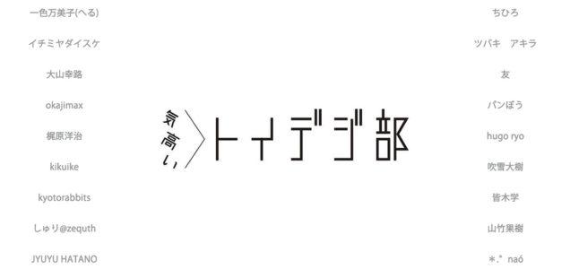 「気高いトイデジ部」7月12日(水)〜7月16日(日)