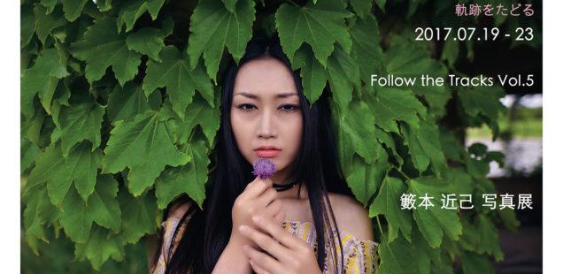 籔本近己写真展「軌跡をたどる - Follow the Tracks.Vol.5 -」7月19日(水)〜7月23日(日)